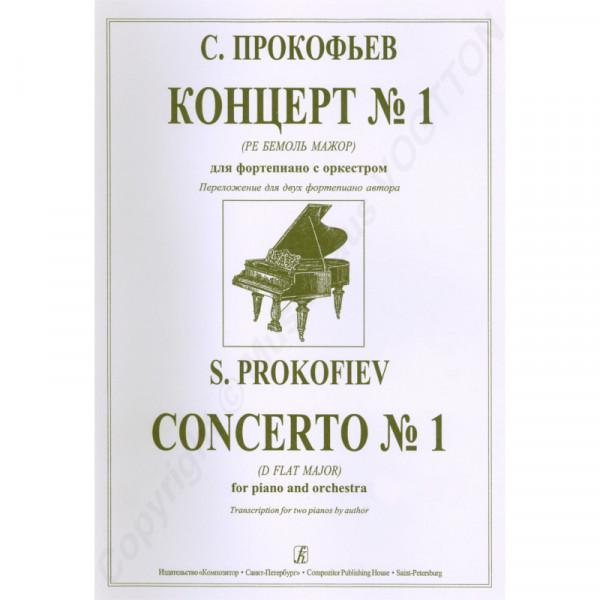 Sergej Prokofjew Konzert Nr.1 (Des-Dur) Übertragung für Klavier und Orchester