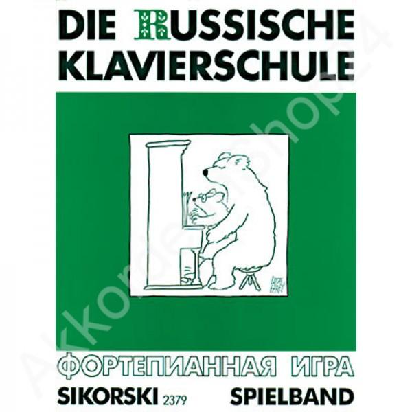 Die Russische Klavierschule Spielband