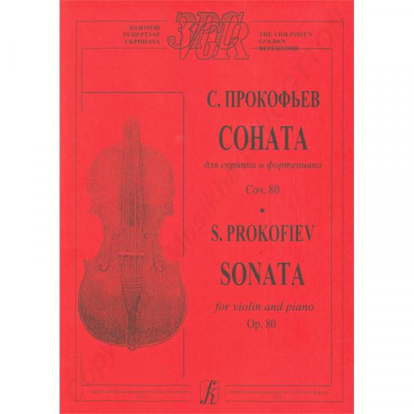Sergej Prokofjew Sonate für Violine und Klavier op. 80